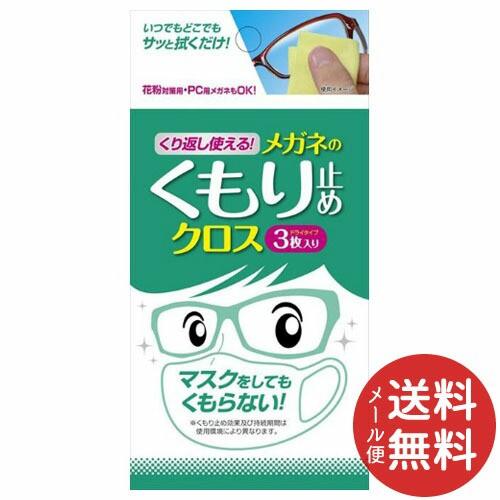 【メール便送料無料】【ソフト99】くり返し使える...