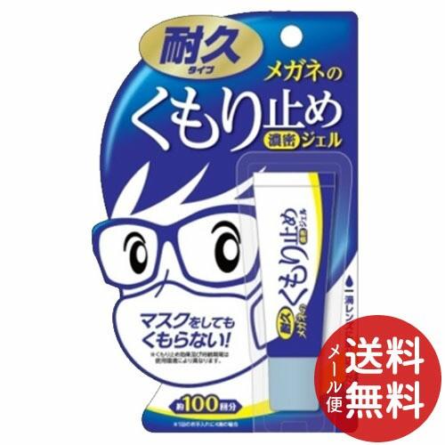 【メール便送料無料】【ソフト99】【メガネのくも...