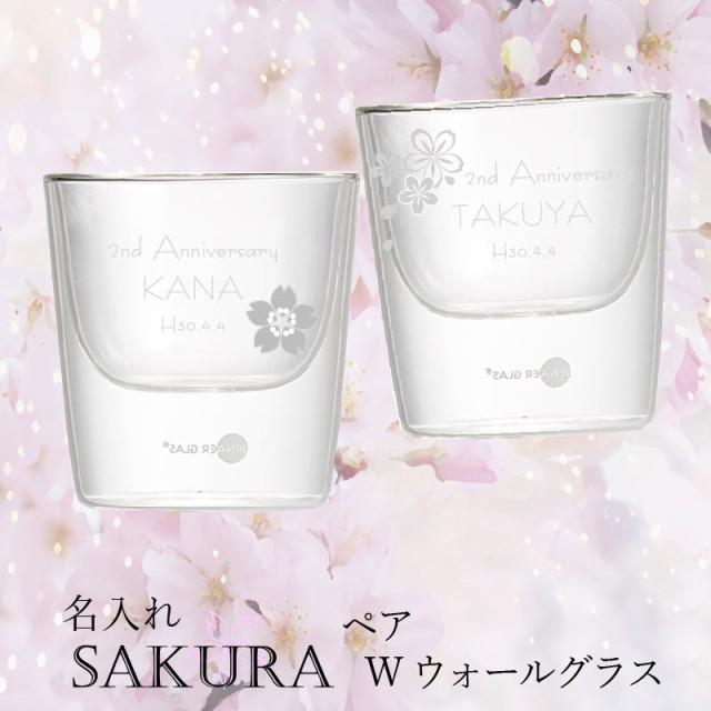 桜 SAKURA さくら ダブルウォール グラス ペア【 ...