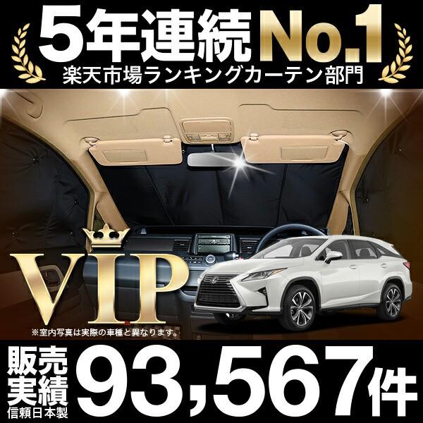 LEXUS RX 450hL GYL26W 車 車用遮光カーテン サ...