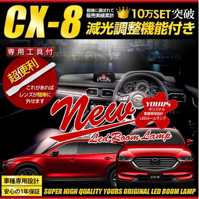 新型 マツダ CX-8 XD XD PROACTIVEのみ  専用...