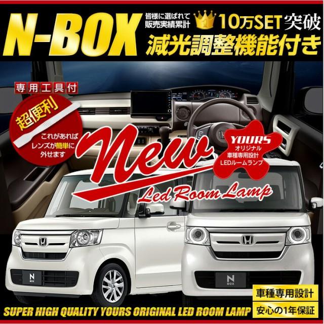 新型 N BOX(JF3/JF4)専用設計 LED ルームランプ ...