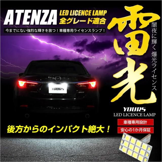 アテンザ マツダ 専用 LEDライセンス ランプ ナン...