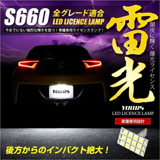 S660 専用 LEDライセンス ランプ 先端の高輝度...