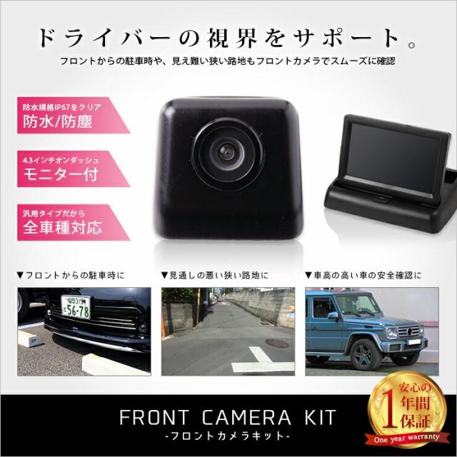フロントカメラナンバーボルトタイプ+4.3インチ...
