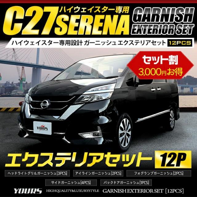 セレナ C27 専用 ガーニッシュ エクステリアセッ...