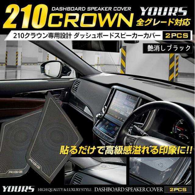 210 クラウン ダッシュボードスピーカーカバー [2...
