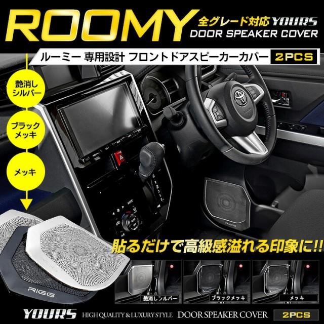 [予約特典:500円割引]ルーミー ROOMY 専用 ドア...