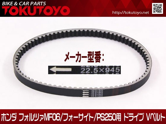特価 ホンダ フォルツァMF06/フォーサイト/PS250...