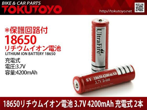 大容量 18650リチウムイオンバッテリー 3.7V 4200...