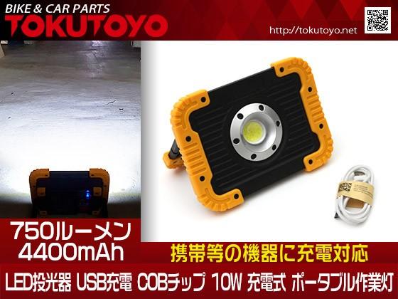 LED投光器 USB充電 COBチップ 10W 充電式 ポータ...