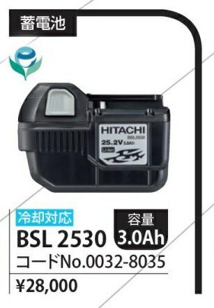 日立25.2V3.0Ahリチウムイオン電池BSL2530☆★