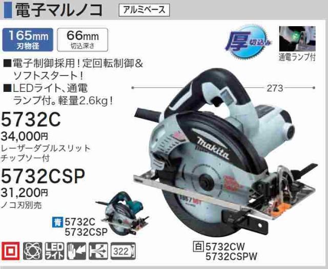 ★☆(税込新品)マキタ電子マルノコ(5732C)☆★