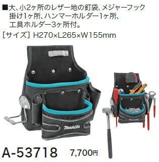 [税込新品]マキタ職人用ポーチA-53718