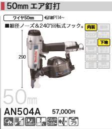 [税込新品]マキタ エア タッカー AN504A 50mmエア釘打 タッカー