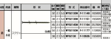 [税込新品]マキタ エア タッカー用ワイヤ釘 WYS2150M F-11177 エア釘 ワイヤー釘