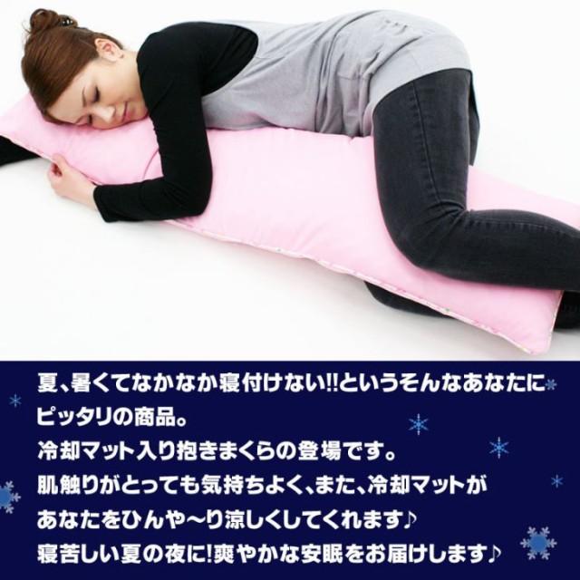 【税込新品】ひんやり気持ちいい冷却マット入りカ...