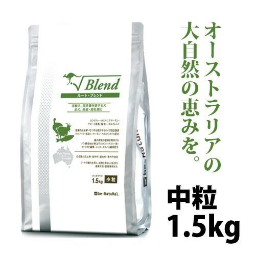 ビィナチュラル ルート・ブレンド 中粒 1.5kg【成...
