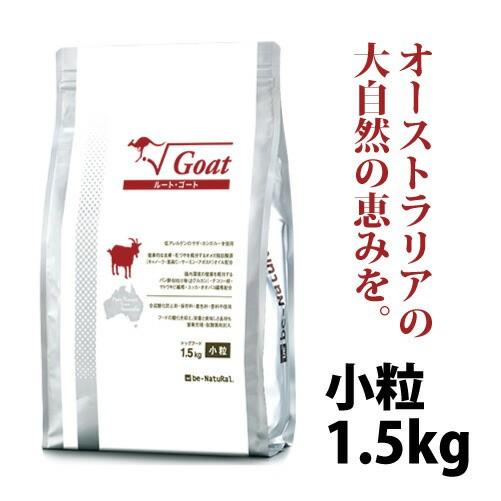 ビィナチュラル ルート・ゴート 小粒 1.5kg【成犬...
