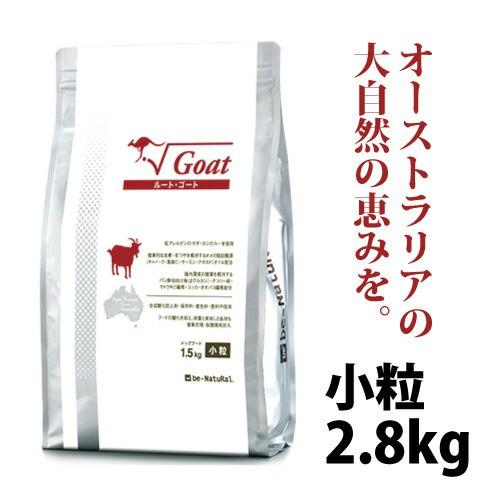 ビィナチュラル ルート・ゴート 小粒 2.8kg【成犬...