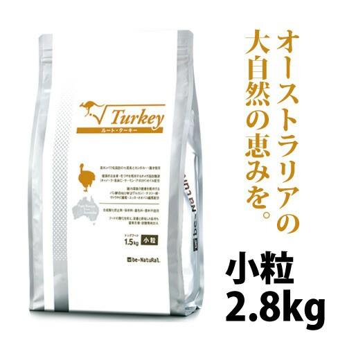 ビィナチュラル ルート・ターキー 小粒 2.8kg【成...