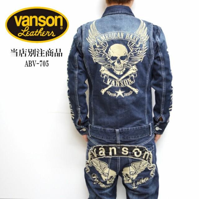 当店別注 VANSON バンソン ABV-705 デニムオール...