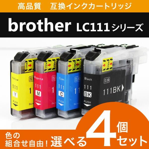 Brother ブラザー LC111 対応 互換インク 4個セッ...
