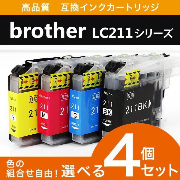 Brother ブラザー LC211 対応 互換インク 4個セッ...