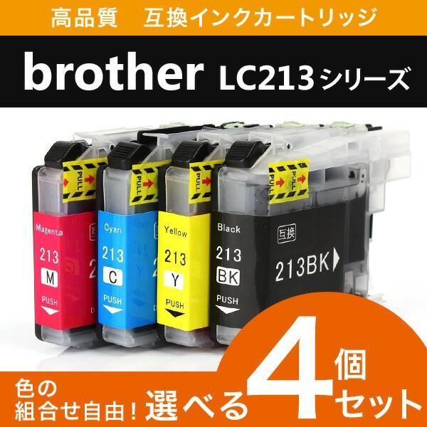 Brother ブラザー LC213 対応 互換インク 4個セッ...