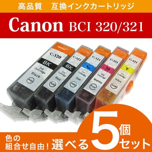 【メール便送料無料】【Canon】キャノン BCI-321 ...