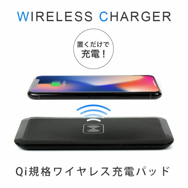 qi ワイヤレス充電器 チー規格 ワイヤレス充電パ...