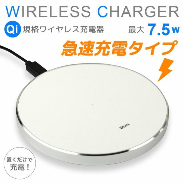 ワイヤレス充電器 急速 qi対応 7.5W出力 充電器 i...