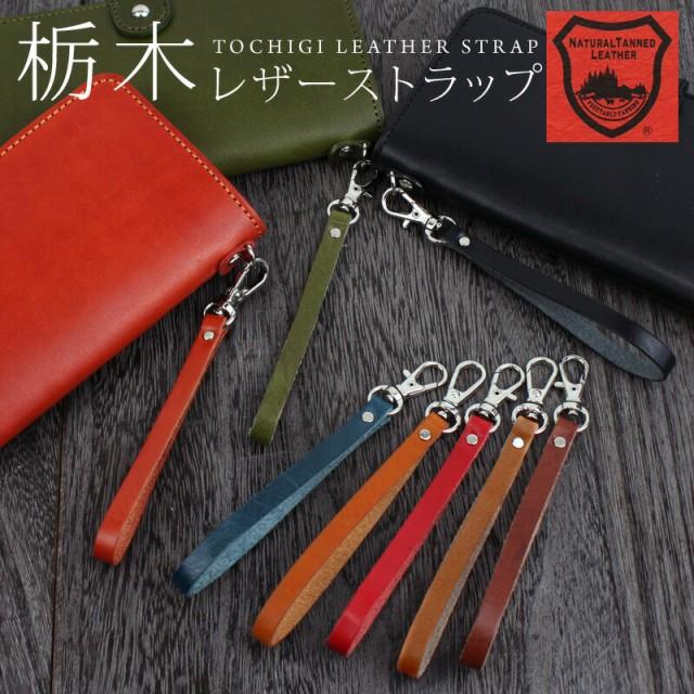 栃木レザー ストラップ 本革 携帯 スマホメール便...