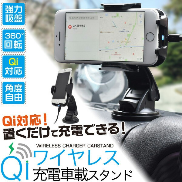 車載ホルダー qi対応 充電器付き ワイヤレス充電 ...