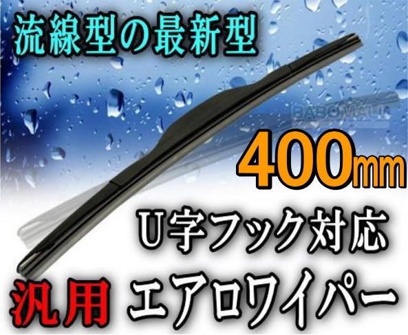 エアロ400mm●【商品一覧】ワイパーブレード/ワイ...