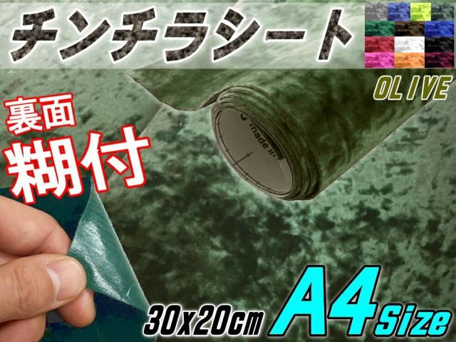 チンチラ (A4) オリーブ 糊付 幅30cm×20cm クラ...
