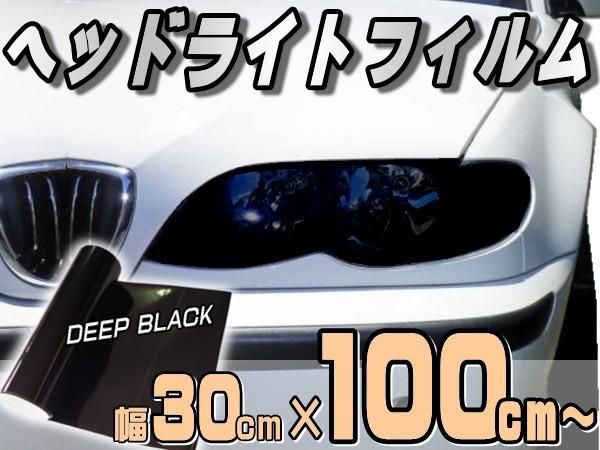 ヘッドライトフィルム(大)深黒●【商品一覧】幅30...