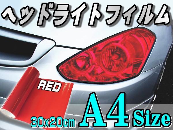 ヘッドライトフィルム(A4)赤■メール便 送料無料/...