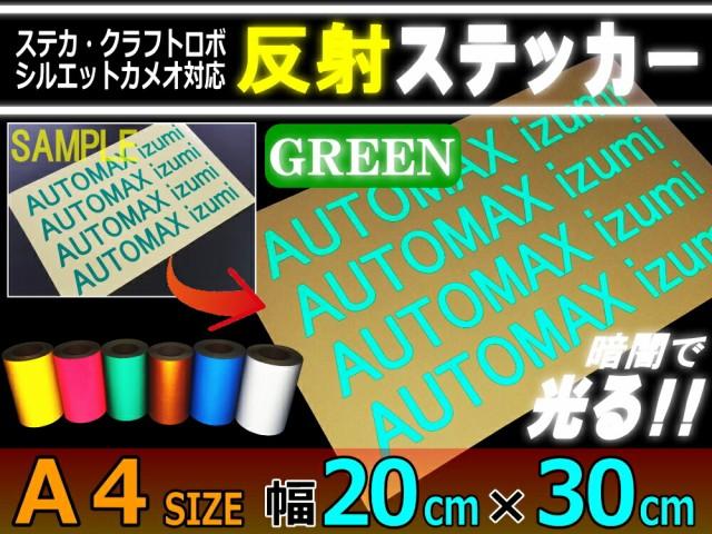 反射シート (A4) 緑 【メール便 送料無料】 幅20c...