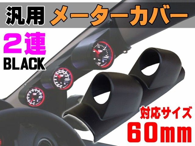 メーターカバー2連 (黒)【商品一覧】ピラー 右用...