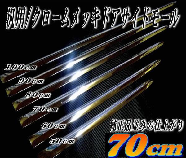 メッキモール70cm★【商品一覧】汎用 メッキサイ...