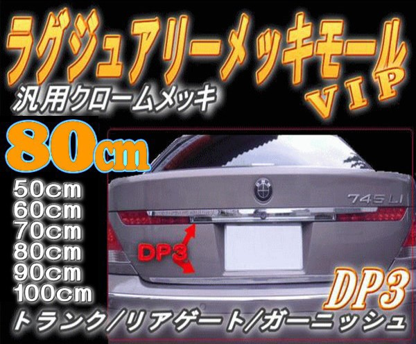 DP3 80cm★宅急便 送料無料/汎用 クロームメッキ...