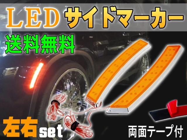 LEDサイドマーカー 柿//【メール便 送料無料】左...