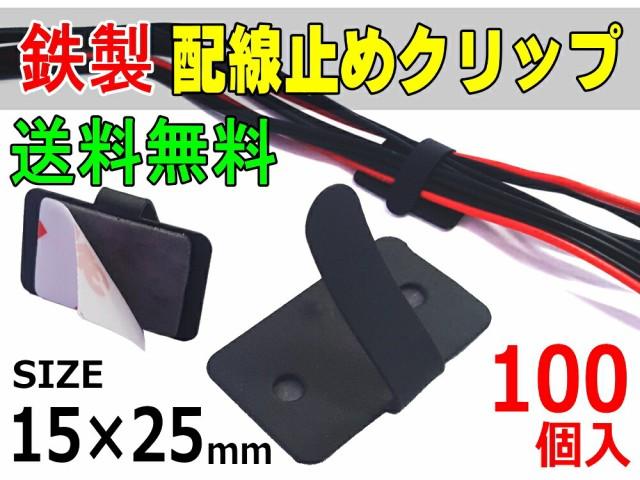 鉄クリップ ◆【メール便 送料無料】 100個1セッ...
