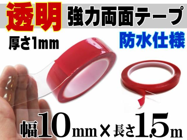 透明 両面テープ (10mm) 1.5m// 幅1cm 長さ150cm ...