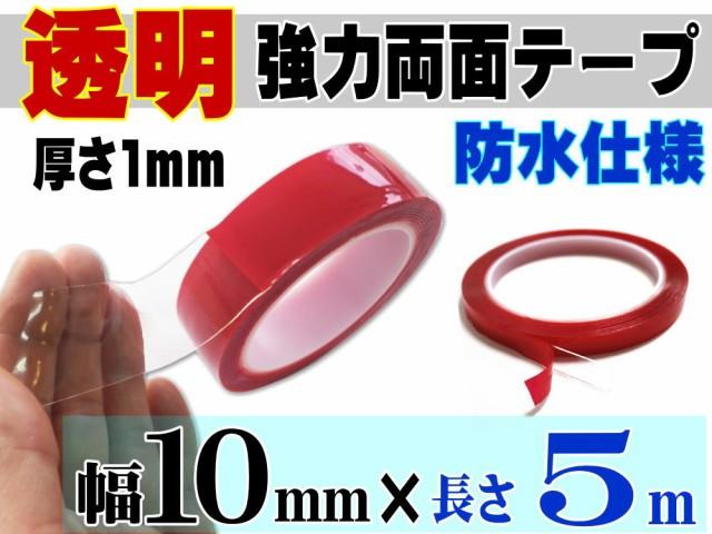 透明 両面テープ (10mm) 5m// 幅1cm 長さ500cm 超...