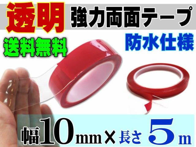 透明 両面テープ (10mm) 5m//【メール便 送料無料...