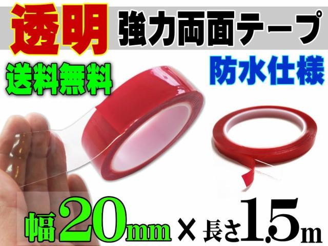透明 両面テープ (20mm) 1.5m//【メール便 送料無...