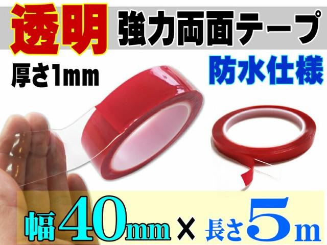 透明 両面テープ (40mm) 5m//【商品一覧】 幅4cm ...