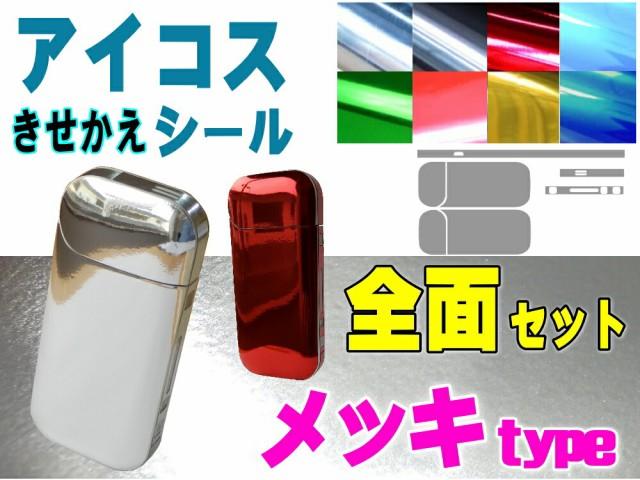 アイコス シール メッキ銀 【メール便 送料無料】...